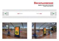 Метро Digital №238985 в городе Киев (Киевская область), размещение наружной рекламы, IDMedia-аренда по самым низким ценам!