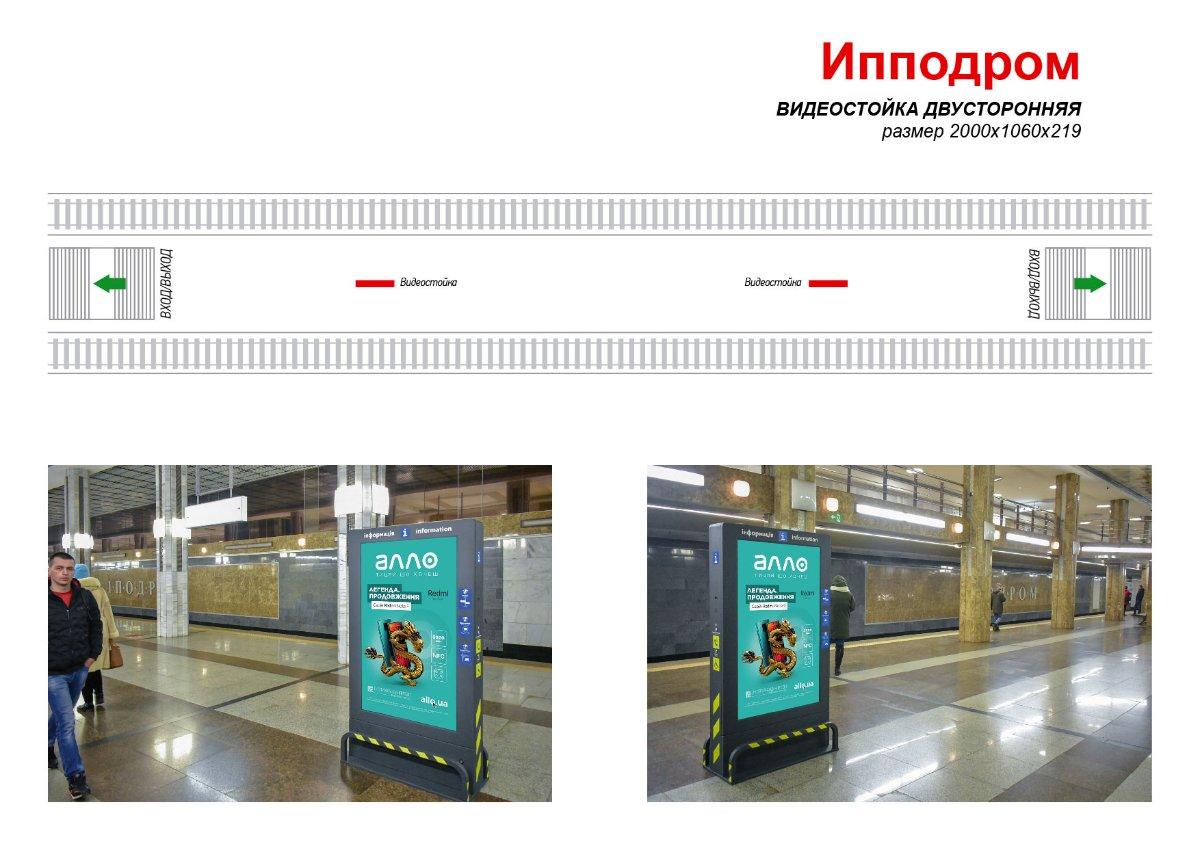 Метро Digital №238987 в городе Киев (Киевская область), размещение наружной рекламы, IDMedia-аренда по самым низким ценам!