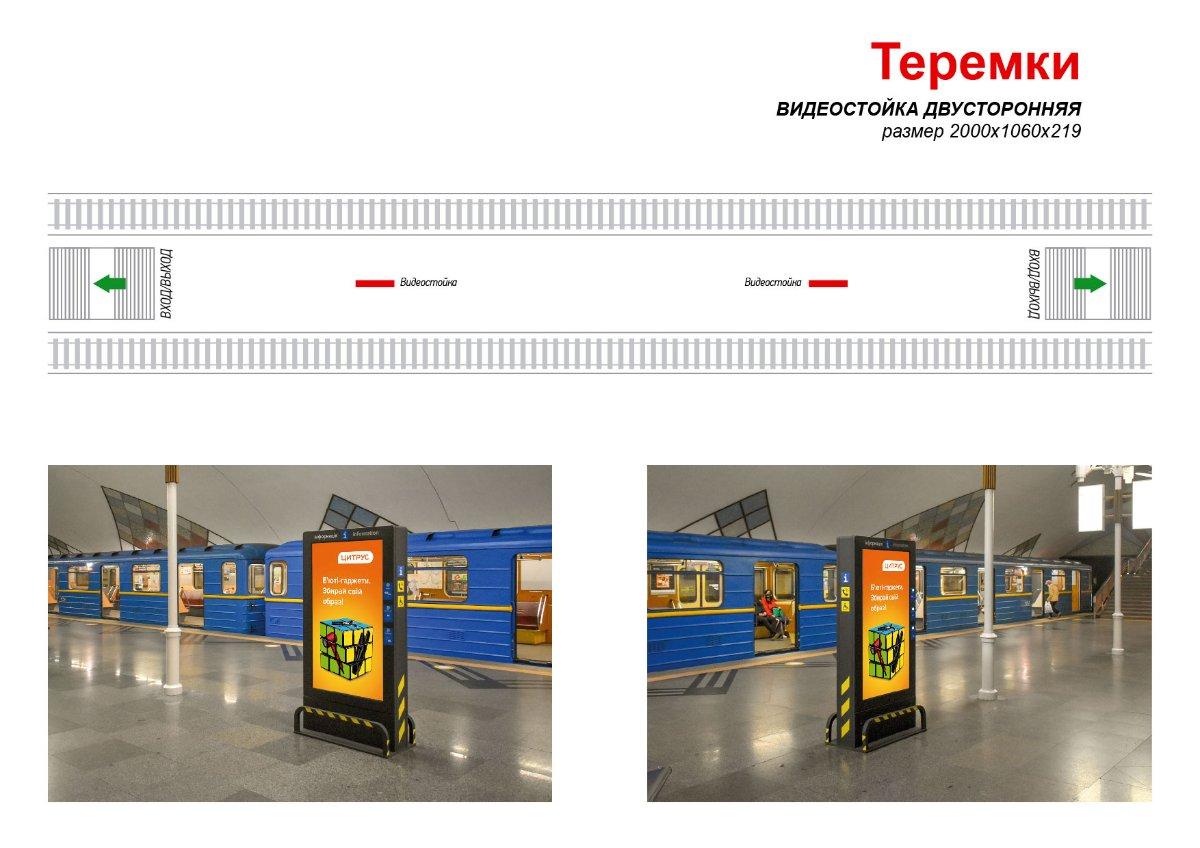 Метро Digital №238988 в городе Киев (Киевская область), размещение наружной рекламы, IDMedia-аренда по самым низким ценам!