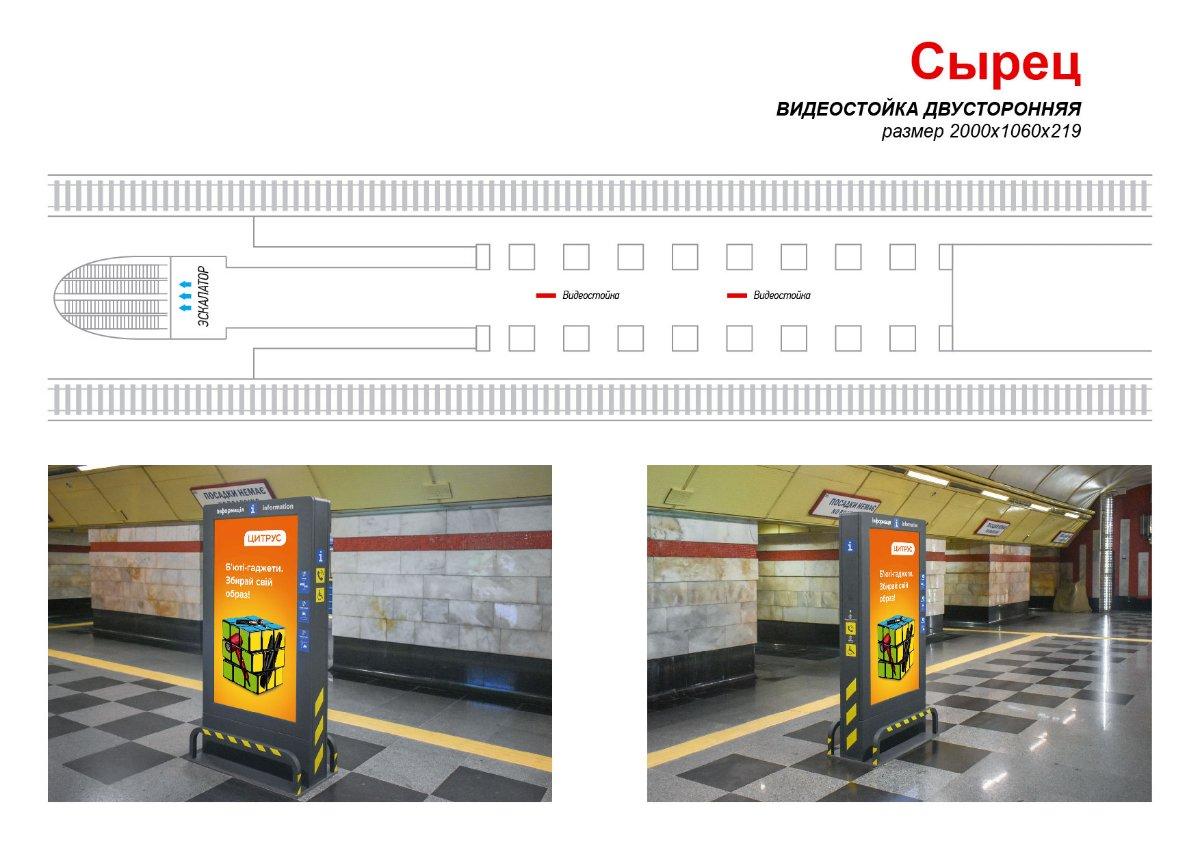 Метро Digital №238989 в городе Киев (Киевская область), размещение наружной рекламы, IDMedia-аренда по самым низким ценам!