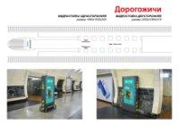 Метро Digital №238990 в городе Киев (Киевская область), размещение наружной рекламы, IDMedia-аренда по самым низким ценам!