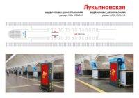 Метро Digital №238991 в городе Киев (Киевская область), размещение наружной рекламы, IDMedia-аренда по самым низким ценам!