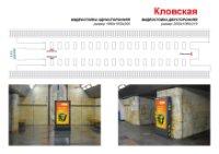 Метро Digital №238994 в городе Киев (Киевская область), размещение наружной рекламы, IDMedia-аренда по самым низким ценам!