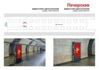 Метро Digital №238995 в городе Киев (Киевская область), размещение наружной рекламы, IDMedia-аренда по самым низким ценам!