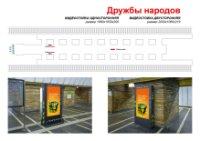 Метро Digital №238996 в городе Киев (Киевская область), размещение наружной рекламы, IDMedia-аренда по самым низким ценам!