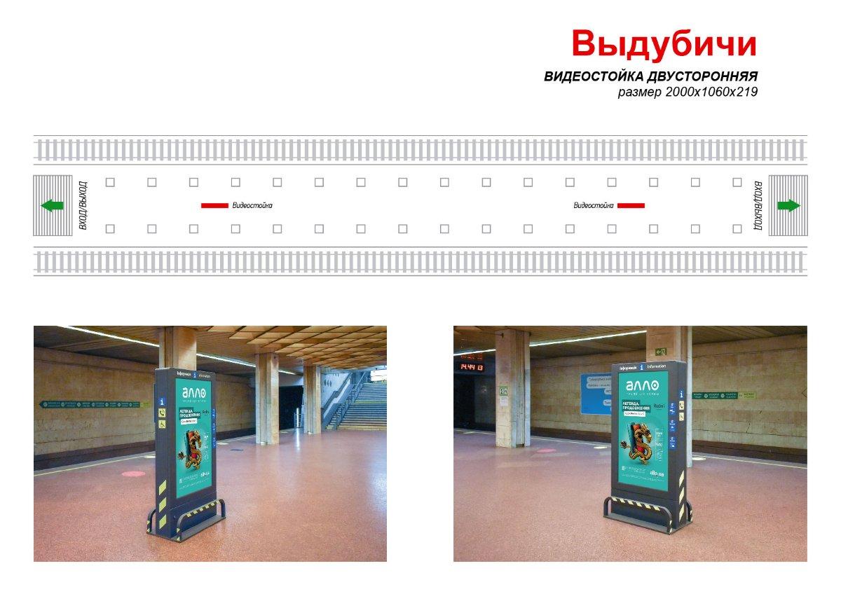 Метро Digital №238997 в городе Киев (Киевская область), размещение наружной рекламы, IDMedia-аренда по самым низким ценам!