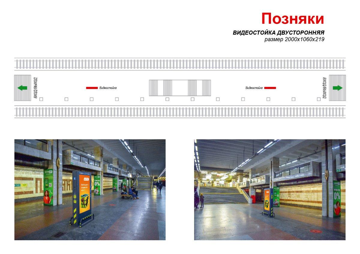 Метро Digital №239000 в городе Киев (Киевская область), размещение наружной рекламы, IDMedia-аренда по самым низким ценам!