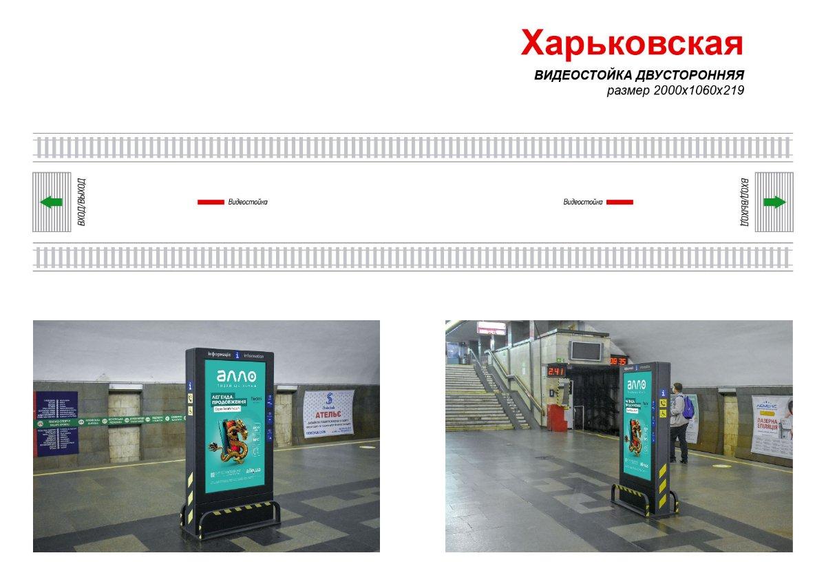 Метро Digital №239001 в городе Киев (Киевская область), размещение наружной рекламы, IDMedia-аренда по самым низким ценам!