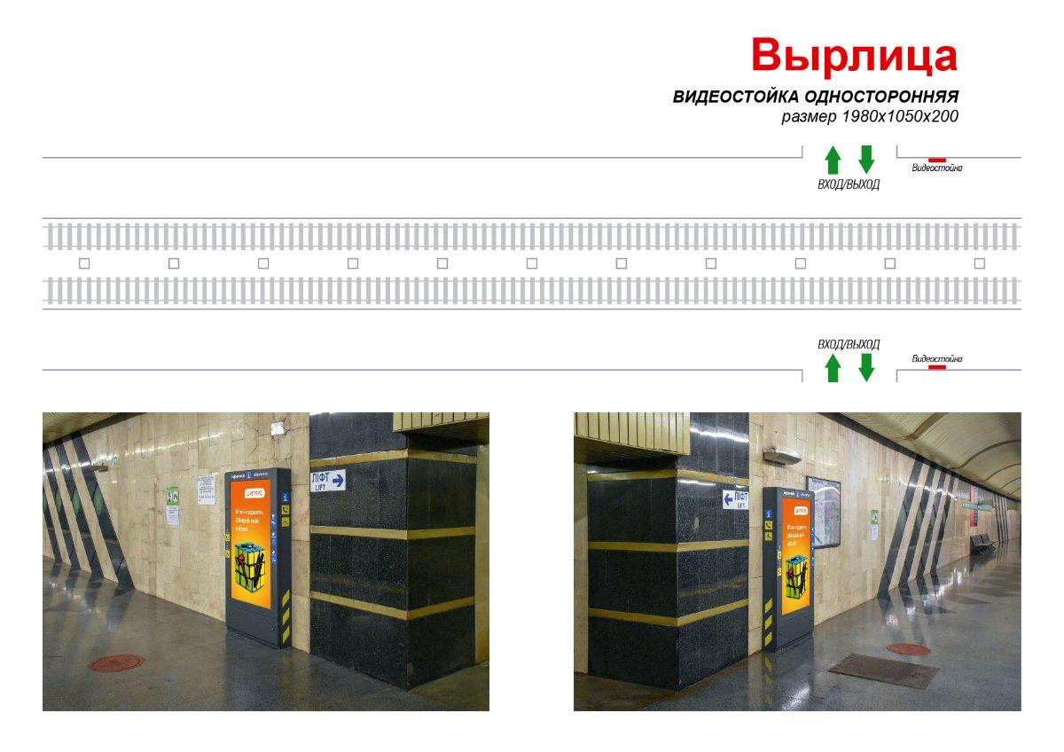 Метро Digital №239002 в городе Киев (Киевская область), размещение наружной рекламы, IDMedia-аренда по самым низким ценам!