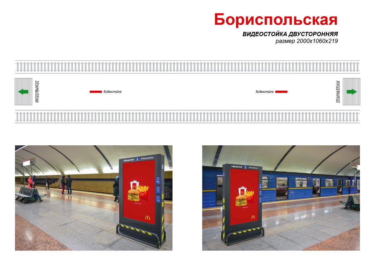 Метро Digital №239003 в городе Киев (Киевская область), размещение наружной рекламы, IDMedia-аренда по самым низким ценам!
