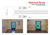 Метро Digital №239004 в городе Киев (Киевская область), размещение наружной рекламы, IDMedia-аренда по самым низким ценам!