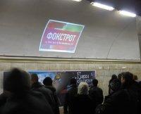 Метро Digital №239007 в городе Киев (Киевская область), размещение наружной рекламы, IDMedia-аренда по самым низким ценам!
