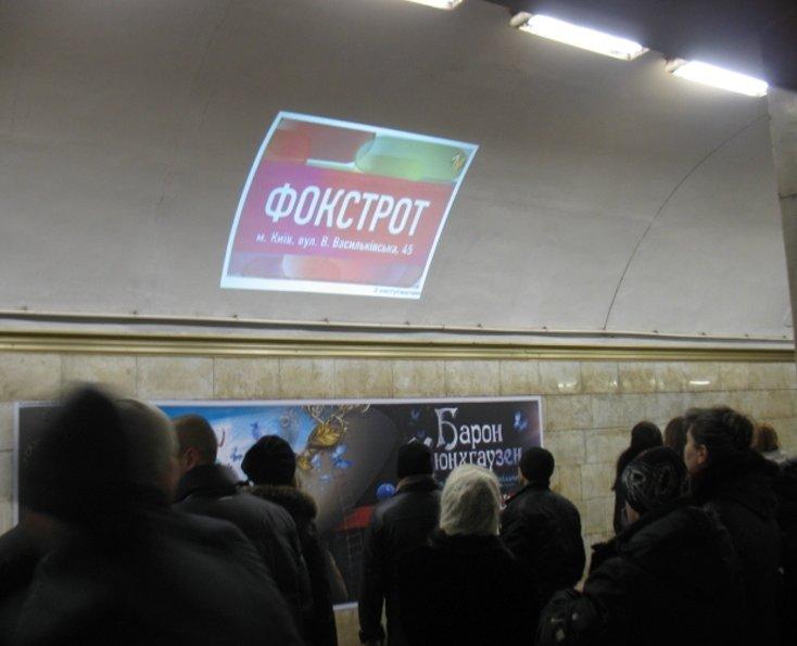 Метро Digital №239010 в городе Киев (Киевская область), размещение наружной рекламы, IDMedia-аренда по самым низким ценам!