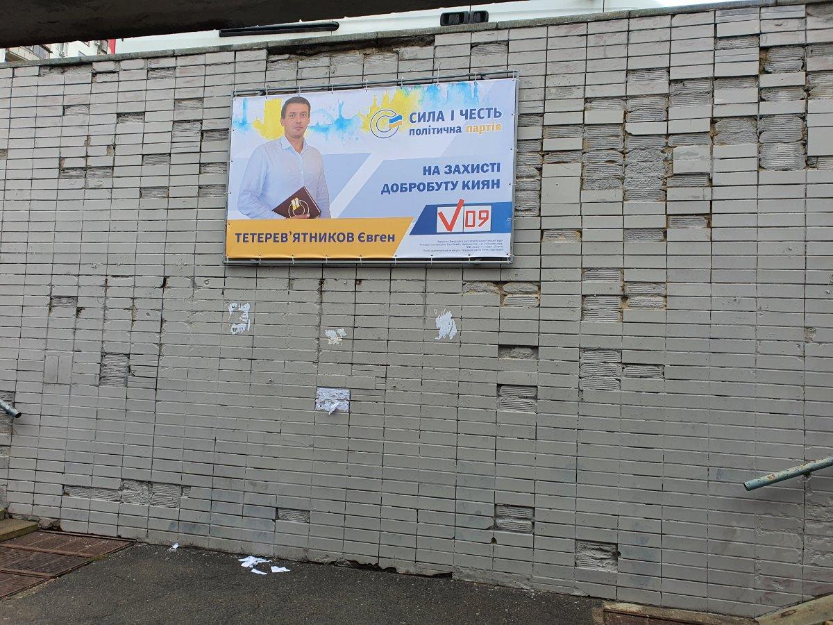 Бэклайт №239078 в городе Киев (Киевская область), размещение наружной рекламы, IDMedia-аренда по самым низким ценам!