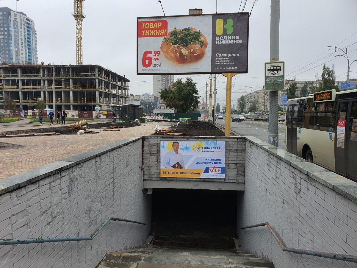 Бэклайт №239079 в городе Киев (Киевская область), размещение наружной рекламы, IDMedia-аренда по самым низким ценам!
