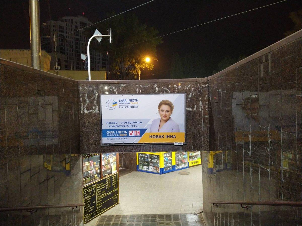 Бэклайт №239104 в городе Киев (Киевская область), размещение наружной рекламы, IDMedia-аренда по самым низким ценам!