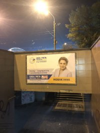 Бэклайт №239107 в городе Киев (Киевская область), размещение наружной рекламы, IDMedia-аренда по самым низким ценам!