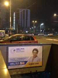 Бэклайт №239109 в городе Киев (Киевская область), размещение наружной рекламы, IDMedia-аренда по самым низким ценам!