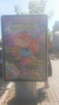Ситилайт №239226 в городе Балта (Одесская область), размещение наружной рекламы, IDMedia-аренда по самым низким ценам!