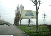 Билборд №240404 в городе Каменское(Днепродзержинск) (Днепропетровская область), размещение наружной рекламы, IDMedia-аренда по самым низким ценам!