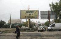 Билборд №240407 в городе Каменское(Днепродзержинск) (Днепропетровская область), размещение наружной рекламы, IDMedia-аренда по самым низким ценам!