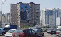 Брандмауэр №240803 в городе Киев (Киевская область), размещение наружной рекламы, IDMedia-аренда по самым низким ценам!