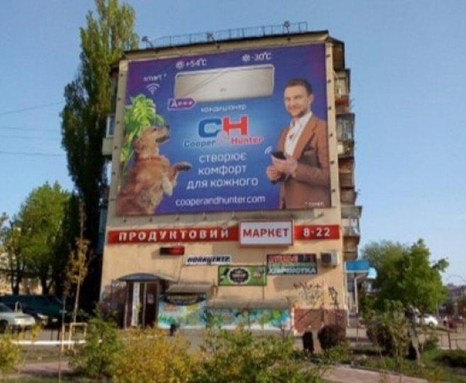Брандмауэр №240812 в городе Киев (Киевская область), размещение наружной рекламы, IDMedia-аренда по самым низким ценам!