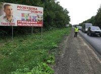 Билборд №240949 в городе Тернополь трасса (Тернопольская область), размещение наружной рекламы, IDMedia-аренда по самым низким ценам!