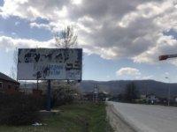 Билборд №241239 в городе Косов (Ивано-Франковская область), размещение наружной рекламы, IDMedia-аренда по самым низким ценам!