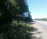Билборд №241617 в городе Запорожье трасса (Запорожская область), размещение наружной рекламы, IDMedia-аренда по самым низким ценам!