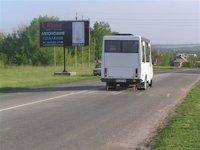 Билборд №2417 в городе Александровка (Кировоградская область), размещение наружной рекламы, IDMedia-аренда по самым низким ценам!
