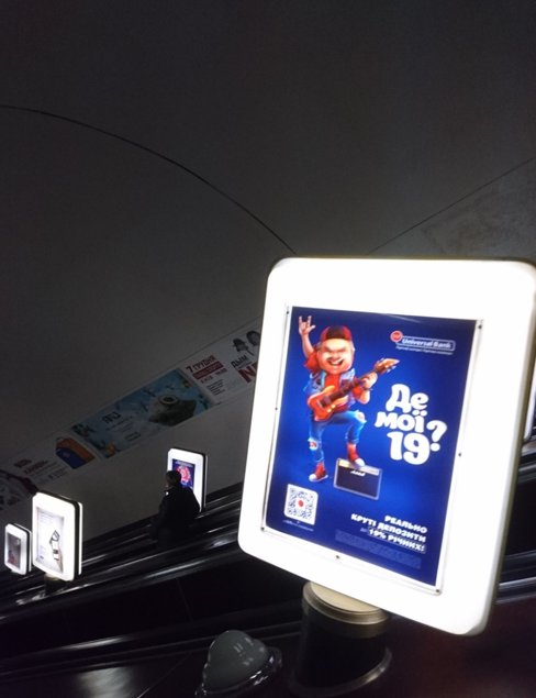 Метро №242745 в городе Киев (Киевская область), размещение наружной рекламы, IDMedia-аренда по самым низким ценам!