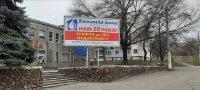 Билборд №243130 в городе Каменское(Днепродзержинск) (Днепропетровская область), размещение наружной рекламы, IDMedia-аренда по самым низким ценам!