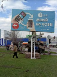 Билборд №243145 в городе Каменское(Днепродзержинск) (Днепропетровская область), размещение наружной рекламы, IDMedia-аренда по самым низким ценам!