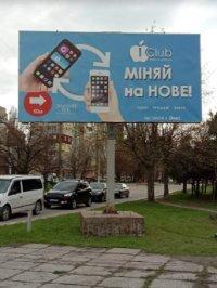 Билборд №243146 в городе Каменское(Днепродзержинск) (Днепропетровская область), размещение наружной рекламы, IDMedia-аренда по самым низким ценам!