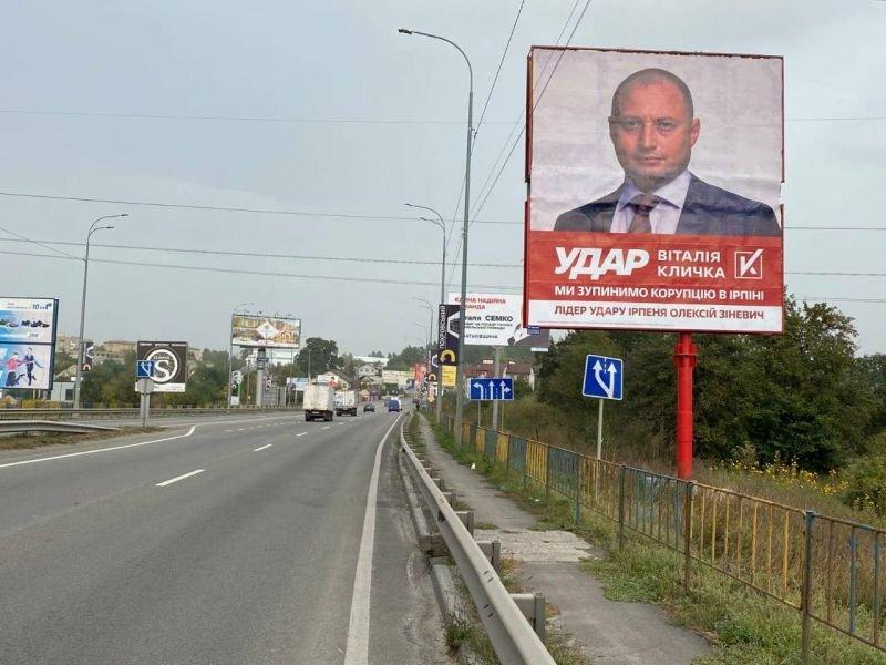 Билборд №243367 в городе Ирпень (Киевская область), размещение наружной рекламы, IDMedia-аренда по самым низким ценам!