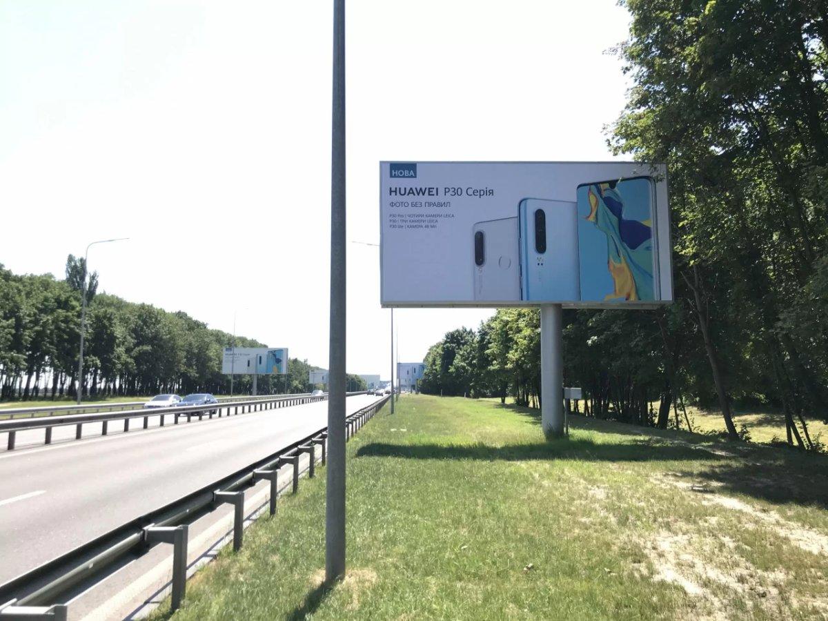 Бэклайт №243385 в городе Борисполь (Киевская область), размещение наружной рекламы, IDMedia-аренда по самым низким ценам!