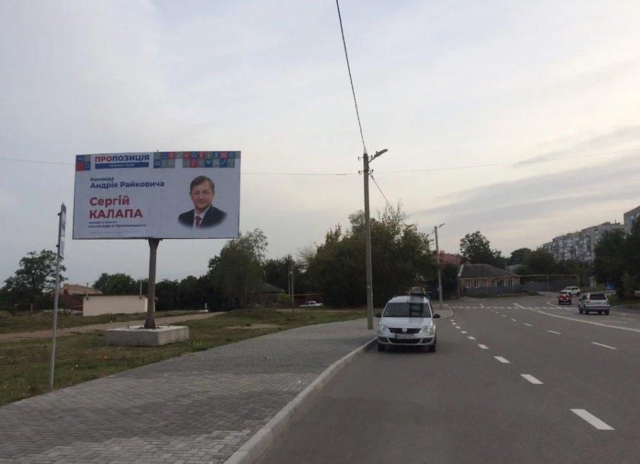 Билборд №243456 в городе Кропивницкий(Кировоград) (Кировоградская область), размещение наружной рекламы, IDMedia-аренда по самым низким ценам!