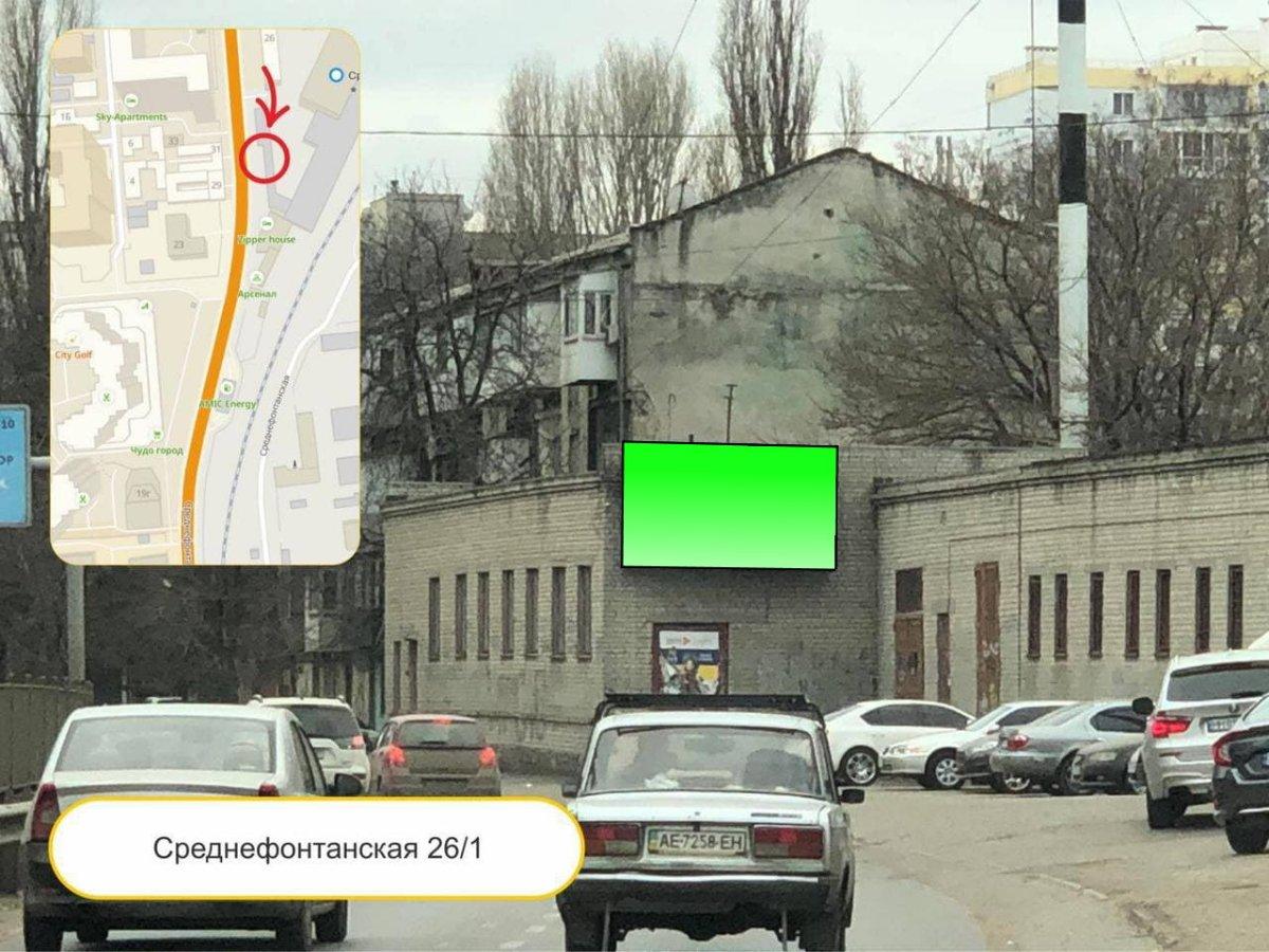 Экран №243484 в городе Одесса (Одесская область), размещение наружной рекламы, IDMedia-аренда по самым низким ценам!