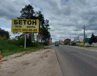 Билборд №243487 в городе Ирпень (Киевская область), размещение наружной рекламы, IDMedia-аренда по самым низким ценам!