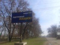 Билборд №2593 в городе Васильевка (Запорожская область), размещение наружной рекламы, IDMedia-аренда по самым низким ценам!