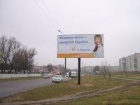 Билборд №2645 в городе Шостка (Сумская область), размещение наружной рекламы, IDMedia-аренда по самым низким ценам!