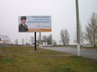 Билборд №2646 в городе Шостка (Сумская область), размещение наружной рекламы, IDMedia-аренда по самым низким ценам!