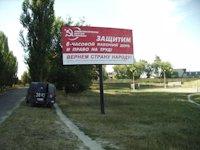 Билборд №2647 в городе Шостка (Сумская область), размещение наружной рекламы, IDMedia-аренда по самым низким ценам!