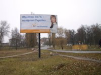 Билборд №2648 в городе Шостка (Сумская область), размещение наружной рекламы, IDMedia-аренда по самым низким ценам!