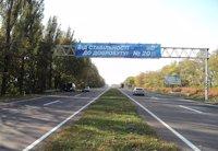 Арка №27588 в городе Полтава трасса (Полтавская область), размещение наружной рекламы, IDMedia-аренда по самым низким ценам!