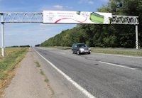 Арка №27638 в городе Черкассы трасса (Черкасская область), размещение наружной рекламы, IDMedia-аренда по самым низким ценам!