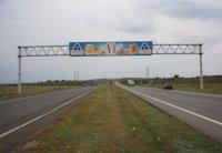 Арка №27648 в городе Одесса трасса (Одесская область), размещение наружной рекламы, IDMedia-аренда по самым низким ценам!