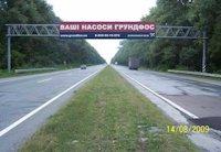 Арка №27679 в городе Житомир трасса (Житомирская область), размещение наружной рекламы, IDMedia-аренда по самым низким ценам!