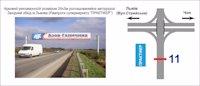 Арка №43494 в городе Львов (Львовская область), размещение наружной рекламы, IDMedia-аренда по самым низким ценам!